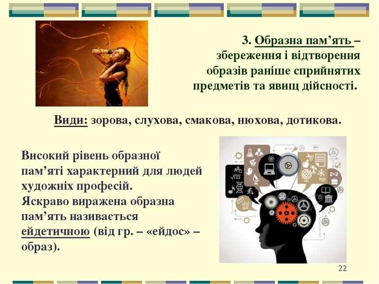 * 3. Образна пам'ять – збереження і відтворення образів раніше сприйнятих пре...