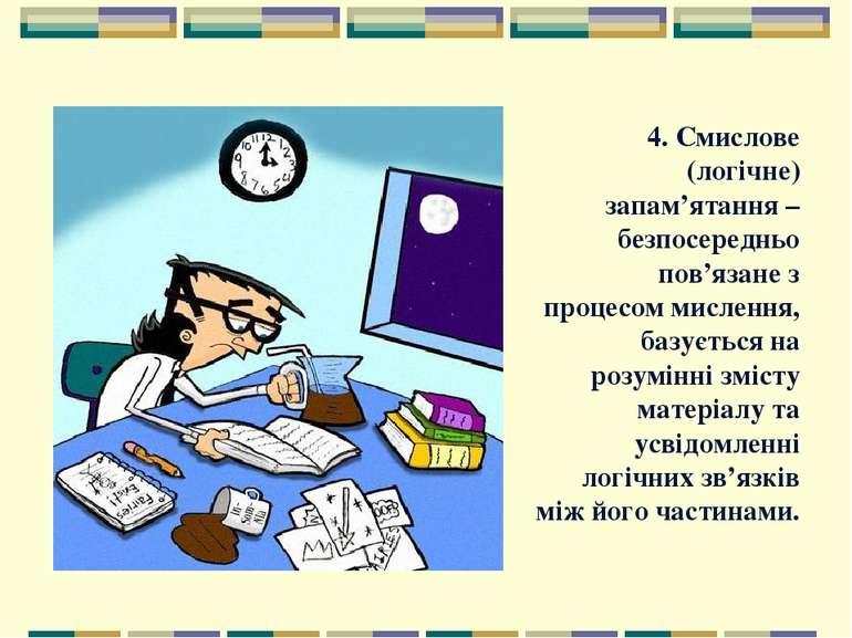 4. Смислове (логічне) запам'ятання – безпосередньо пов'язане з процесом мисле...