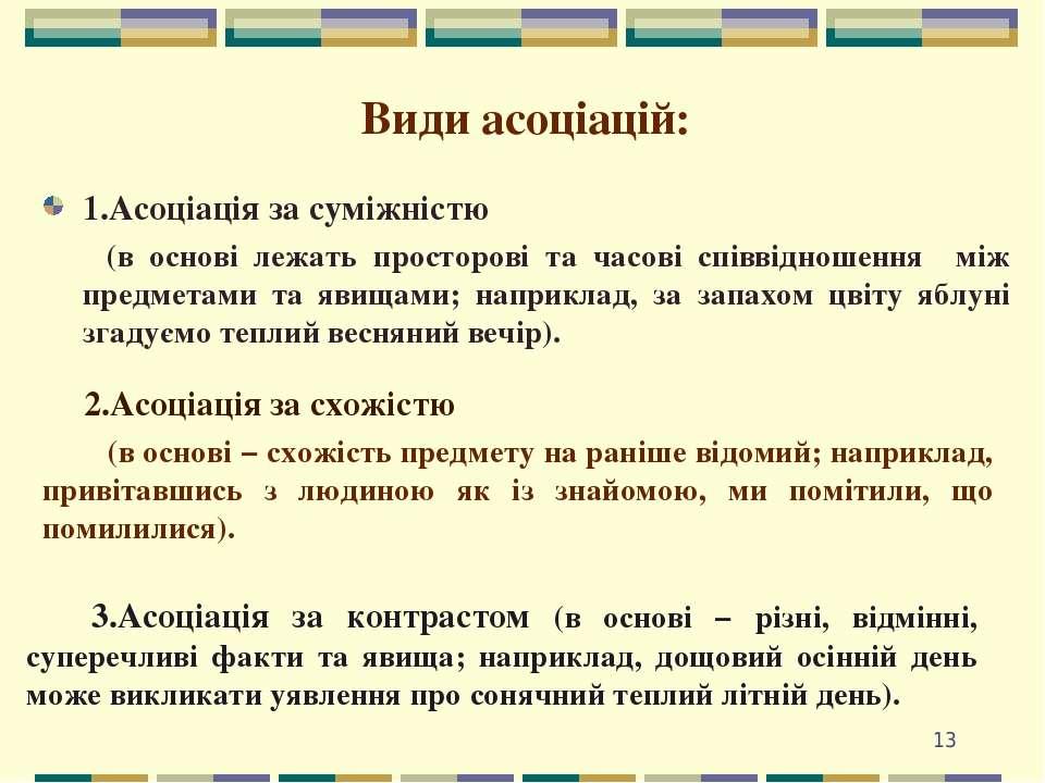 1.Асоціація за суміжністю (в основі лежать просторові та часові співвідношенн...