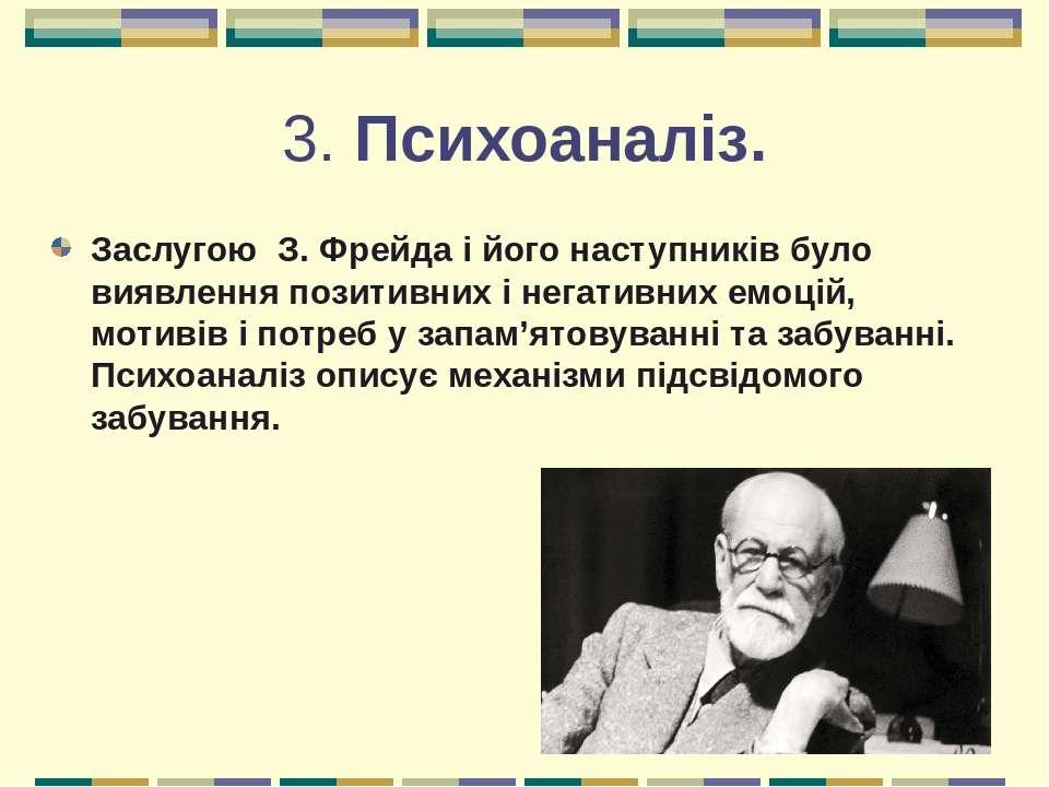 3. Психоаналіз. Заслугою З. Фрейда і його наступників було виявлення позитивн...