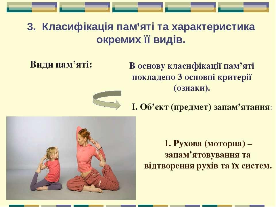 3. Класифікація пам'яті та характеристика окремих її видів. Види пам'яті: В о...