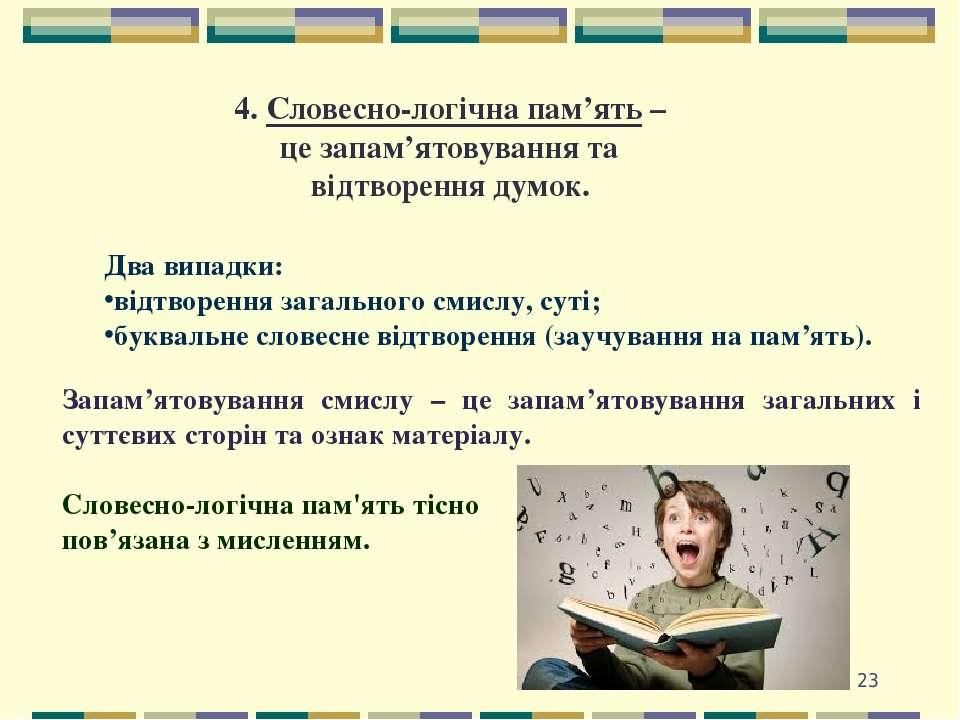 * 4. Словесно-логічна пам'ять – це запам'ятовування та відтворення думок. Два...