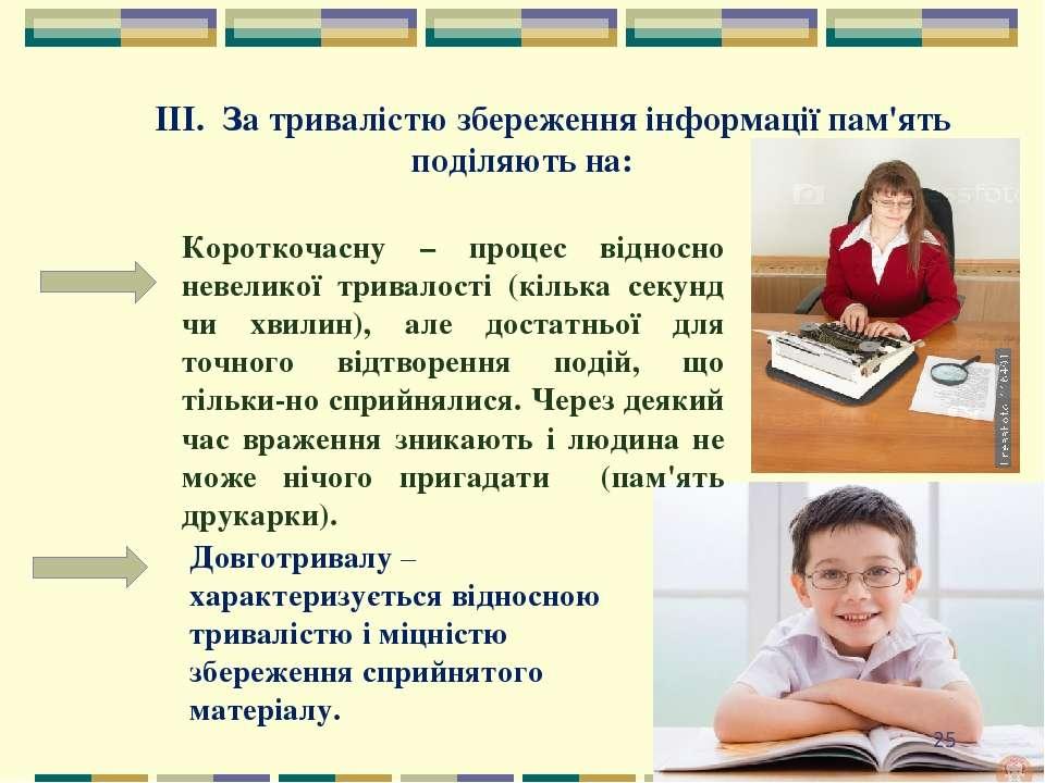 * ІІІ. За тривалістю збереження інформації пам'ять поділяють на: Короткочасну...