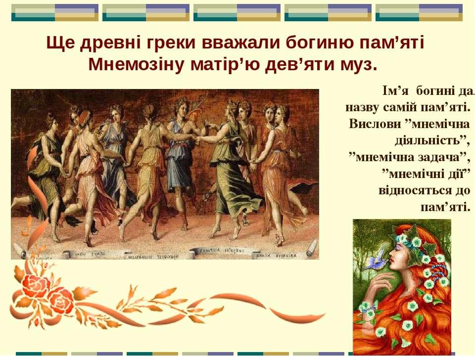 Ще древні греки вважали богиню пам'яті Мнемозіну матір'ю дев'яти муз. * Ім'я ...