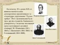 На початку 30-х років XIX ст. виникає напівлегальне демократично-просвітницьк...