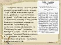 """Наступним кроком """"Руської трійці"""" став підготовлений До друку збірник """"Зоря"""" ..."""