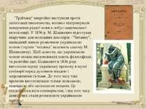 """""""Трійчани"""" енергійно виступали проти латинізації письменства, всіляко підтрим..."""
