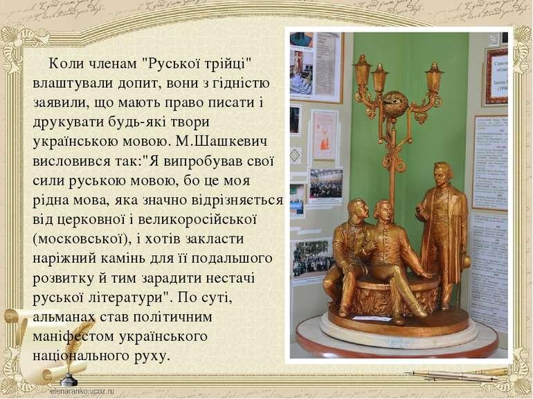 """Коли членам """"Руської трійці"""" влаштували допит, вони з гідністю заявили, що ма..."""