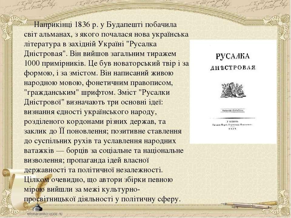 Наприкінці 1836 р. у Будапешті побачила світ альманах, з якого почалася нова ...