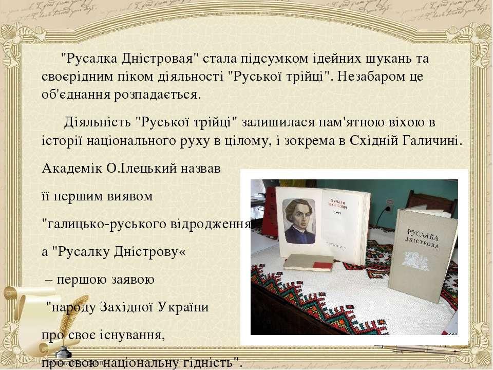 """""""Русалка Дністровая"""" стала підсумком ідейних шукань та своєрідним піком діяль..."""
