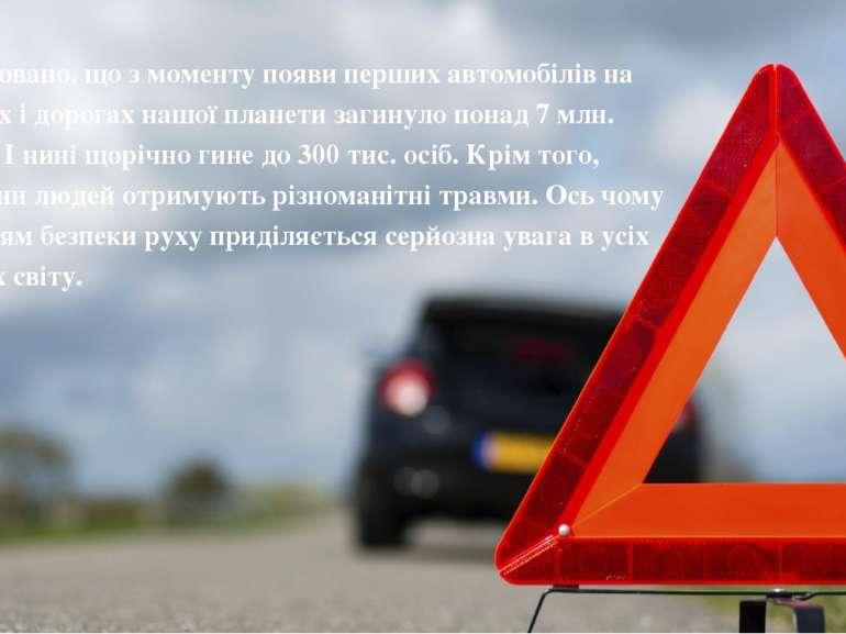 Підраховано, що змоменту появи перших автомобілів на вулицях ідорогах нашої...