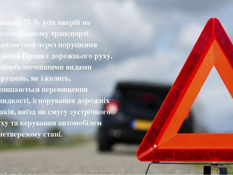 Близько 75% усіх аварій на автомобільному транспорті трапляється через поруш...