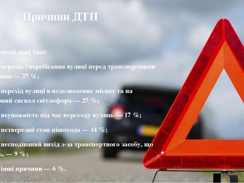Причини ДТП Статистичні дані такі: ·перехід іперебігання вулиці пер...