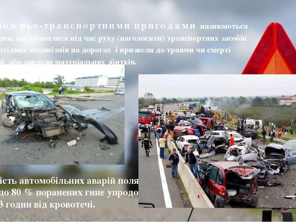 Дорожньо-транспортними пригодами називаються випадки, що трапилися під час ру...