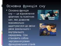 Основна функція сну Основна функція сну— це відновлення фізичних та психічни...