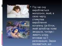 Під час сну виробляється мелатонін, який, в свою чергу, стимулює вироблення к...