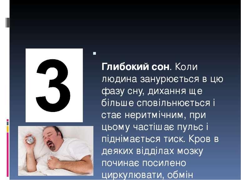 Глибокий сон. Коли людина занурюється в цю фазу сну, дихання ще більше сповіл...