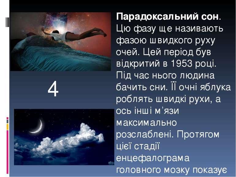 Парадоксальний сон. Цю фазу ще називають фазою швидкого руху очей. Цей період...