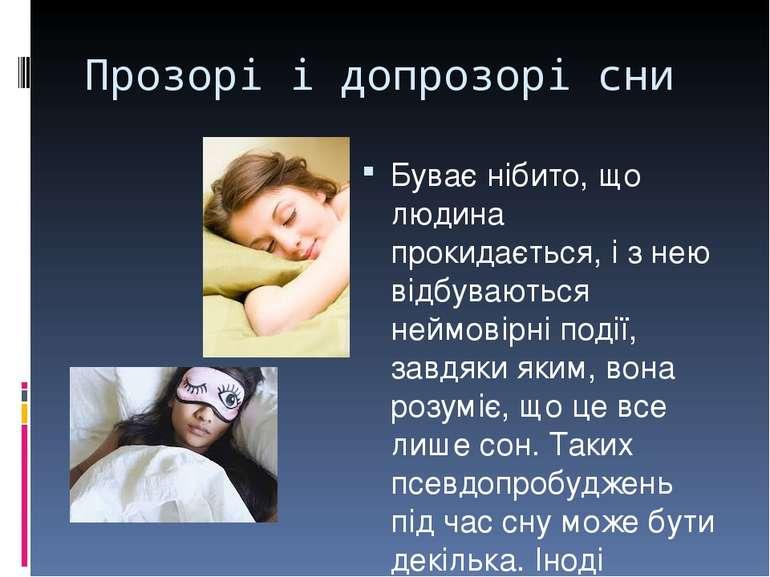Прозорі і допрозорі сни Буває нібито, що людина прокидається, і з нею відбува...