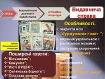 """Особливості: закриття всіх """"буржуазних газет""""; видання українською і російськ..."""