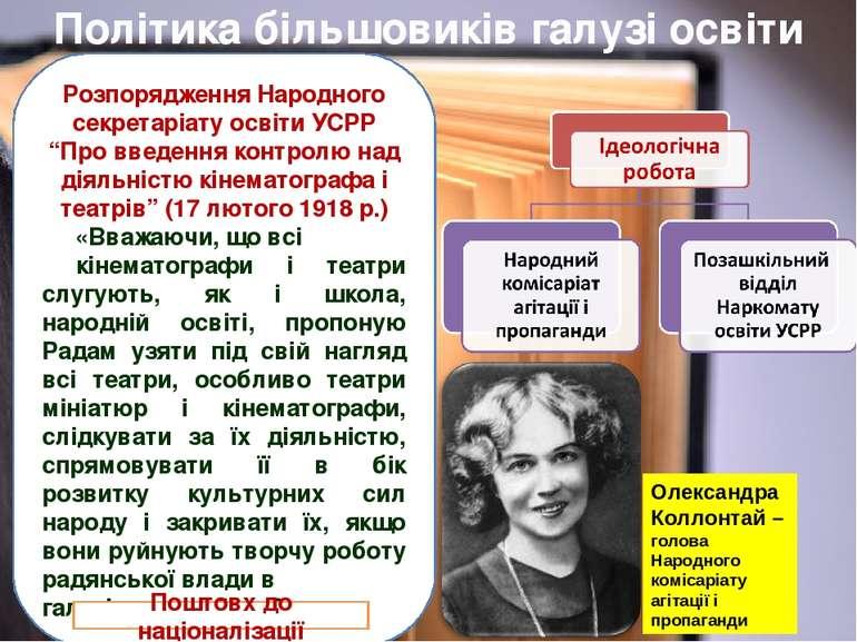 Політика більшовиків галузі освіти Розпорядження Народного секретаріату освіт...