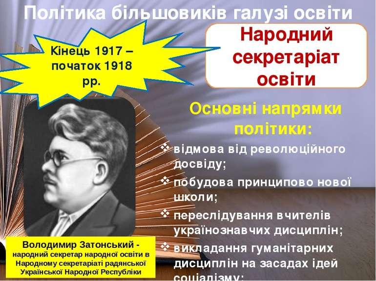 Народний секретаріат освіти Основні напрямки політики: відмова від революційн...