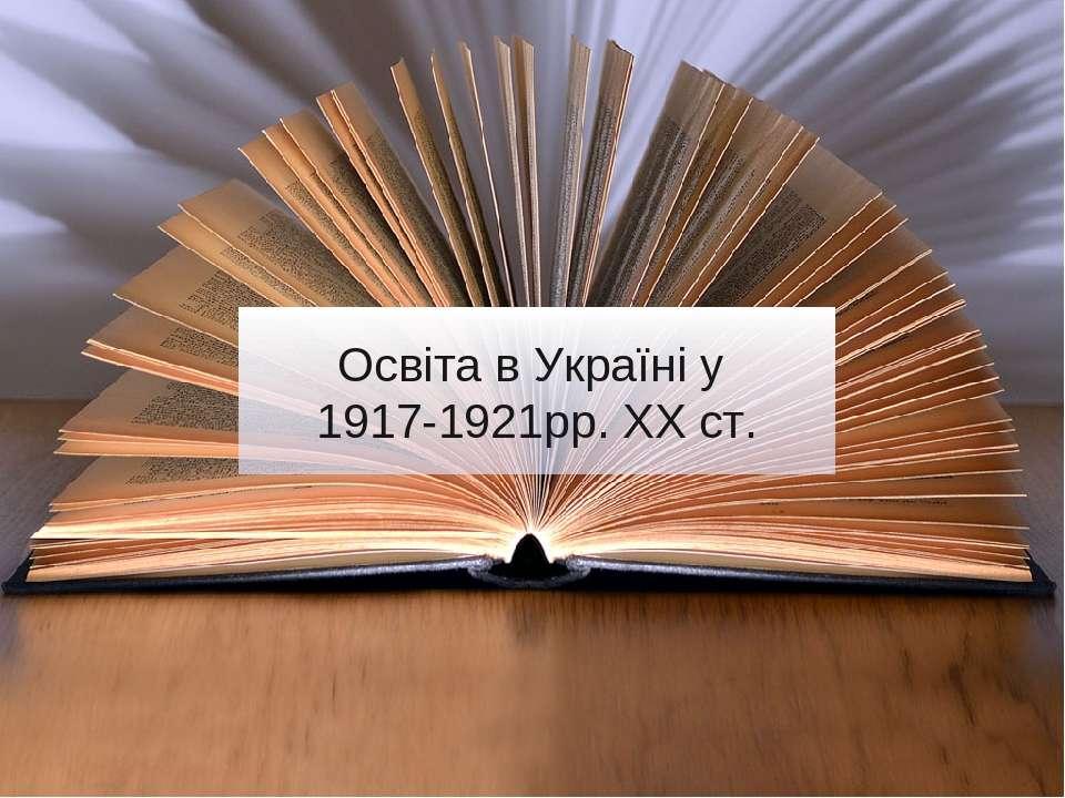 Освіта в Україні у 1917-1921рр. ХХ ст.