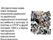 Шістдеся тники назва нової генерації (покоління) радянської та української на...