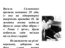 Василь Симоненко прожив неповних 29 літ, із них на літературну творчість прип...