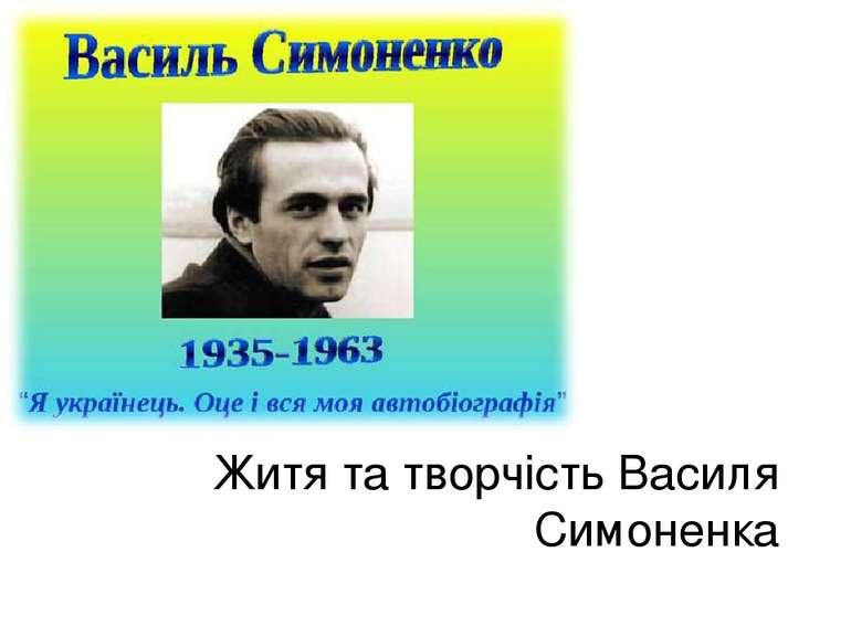 Житя та творчість Василя Симоненка