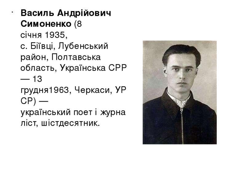 Васи ль Андрі йович Симоне нко(8 січня1935, с.Біївці,Лубенський район,По...