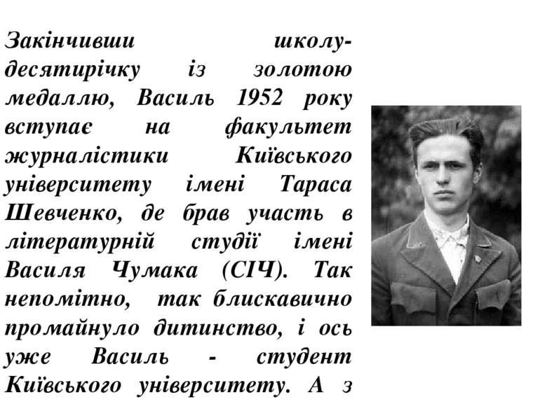 Закінчивши школу-десятирічку із золотою медаллю, Василь 1952 року вступає на ...