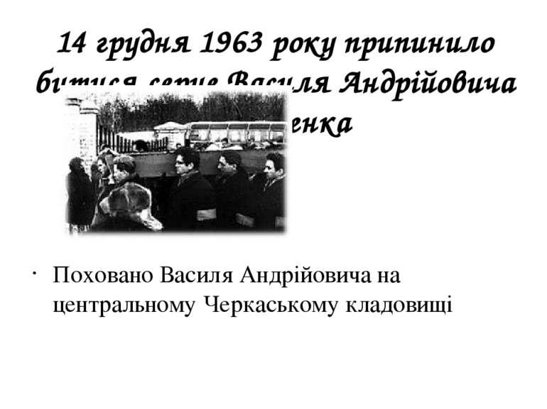 14 грудня 1963 року припинило битися серце Василя Андрійовича Симоненка Похов...