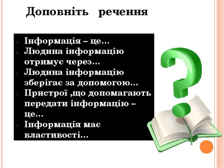 Доповніть речення Інформація – це… Людина інформацію отримує через… Людина ін...