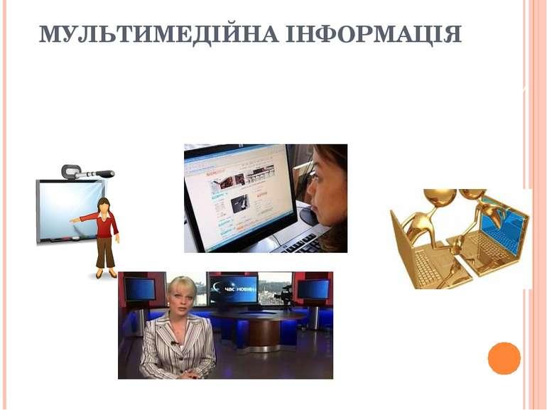 МУЛЬТИМЕДІЙНА ІНФОРМАЦІЯ Коли при передачі повідомлення використовуються різн...