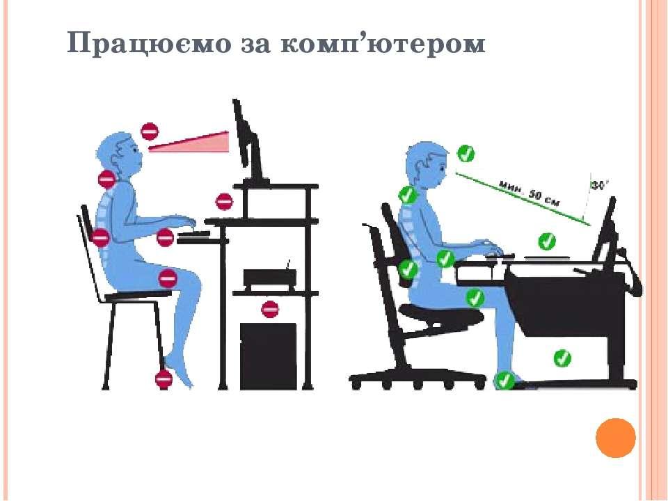 Працюємо за комп'ютером