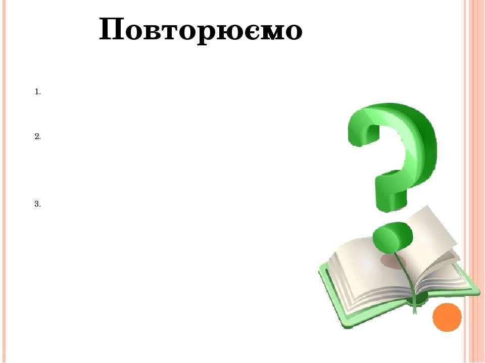 Повторюємо Які бувають види інформації? Який вид інформації найкраще для запа...