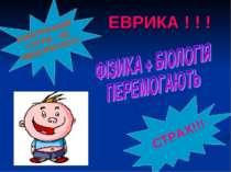 ЕВРИКА ! ! ! СТРАХ!!! ЕЛЕКТРИЧНИЙ СТРУМ – ЦЕ НЕБЕЗПЕЧНО!!!
