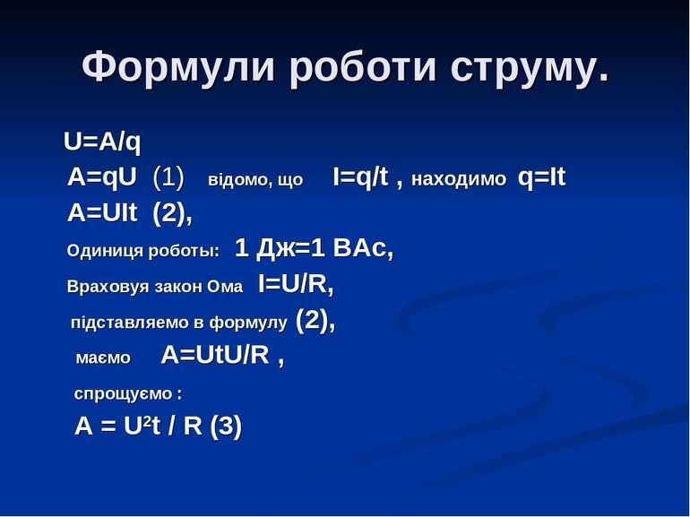 Формули роботи струму. U=A/q A=qU (1) відомо, що I=q/t , находимо q=It A=UIt ...