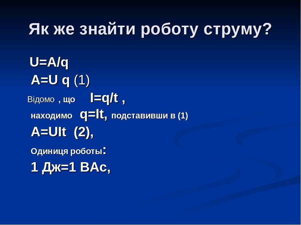 Як же знайти роботу струму? U=A/q A=U q (1) Відомо , що I=q/t , находимо q=It...