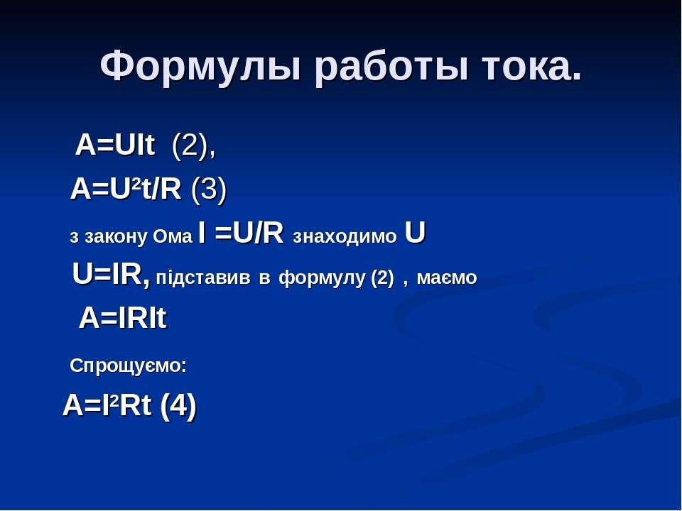 Формулы работы тока. A=UIt (2), A=U2t/R (3) з закону Ома I =U/R знаходимо U U...