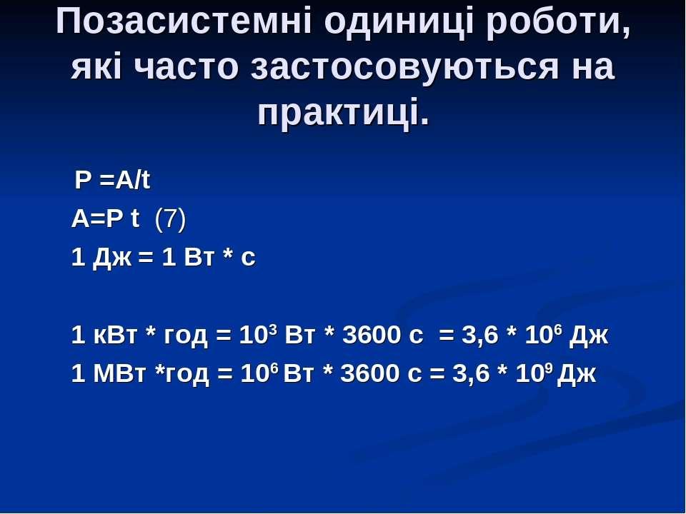 Позасистемні одиниці роботи, які часто застосовуються на практиці. P =A/t A=P...