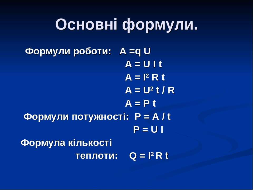 Основні формули. Формули роботи: A =q U A = U I t A = I2 R t A = U2 t / R A =...