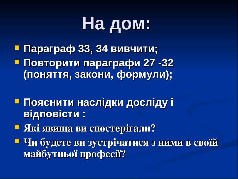 На дом: Параграф 33, 34 вивчити; Повторити параграфи 27 -32 (поняття, закони,...