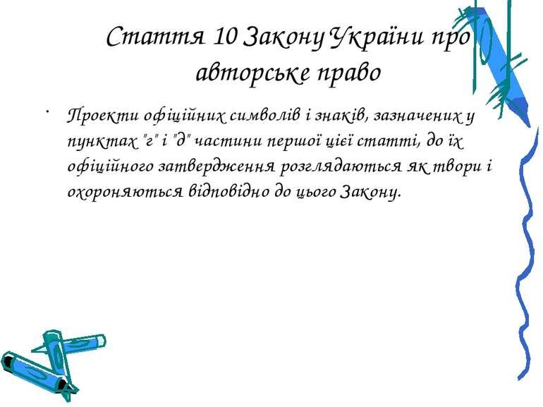Стаття 10 Закону України про авторське право Проекти офіційних символів і зна...