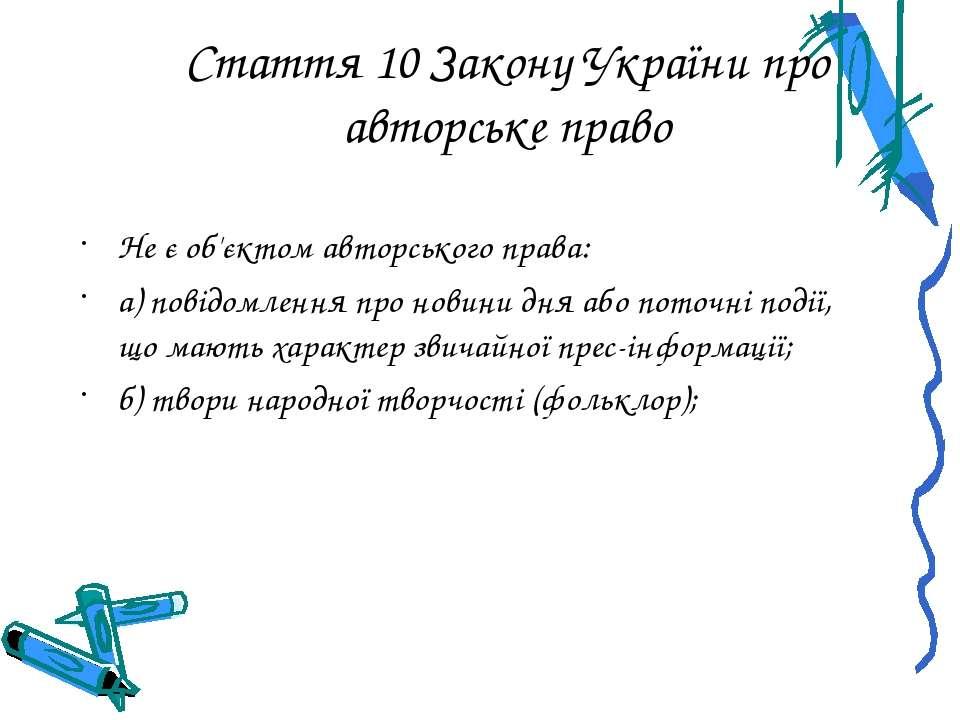 Стаття 10 Закону України про авторське право Не є об'єктом авторського права:...