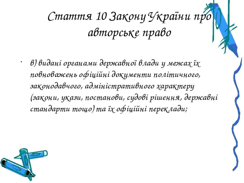 Стаття 10 Закону України про авторське право в) видані органами державної вла...
