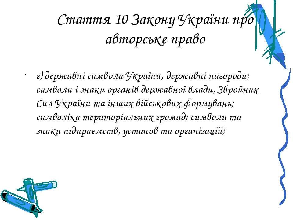 Стаття 10 Закону України про авторське право г) державні символи України, дер...