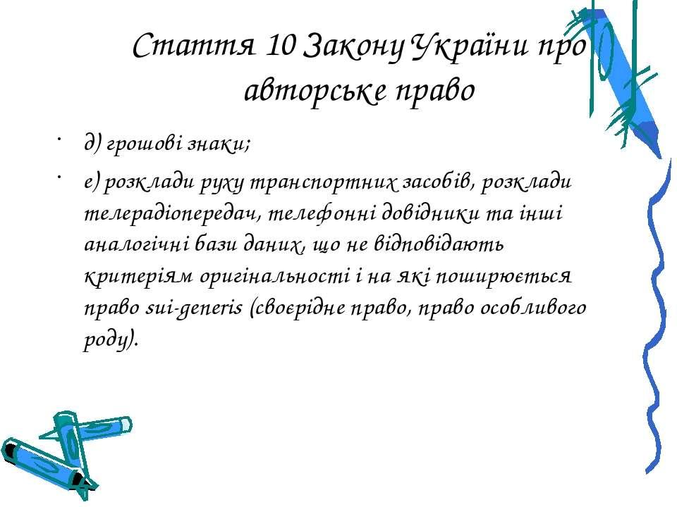 Стаття 10 Закону України про авторське право д) грошові знаки; е) розклади ру...