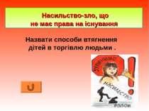 Насильство-зло, що не має права на існування Назвати способи втягнення дітей ...